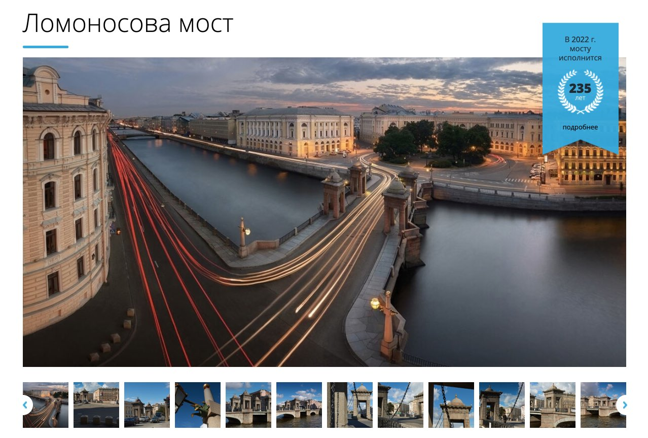 Lomonosov bridge - St. Petersburg
