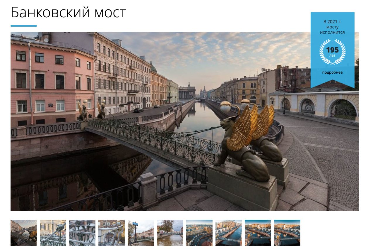 Bank Bridge - Saint Petersburg