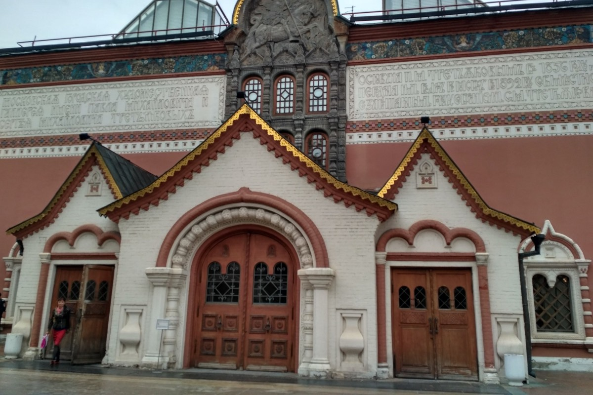 Tretyakov Gallery Facade