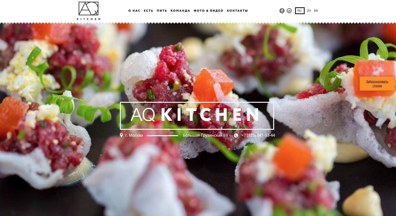AQ Kitchen restaurant in Moscow