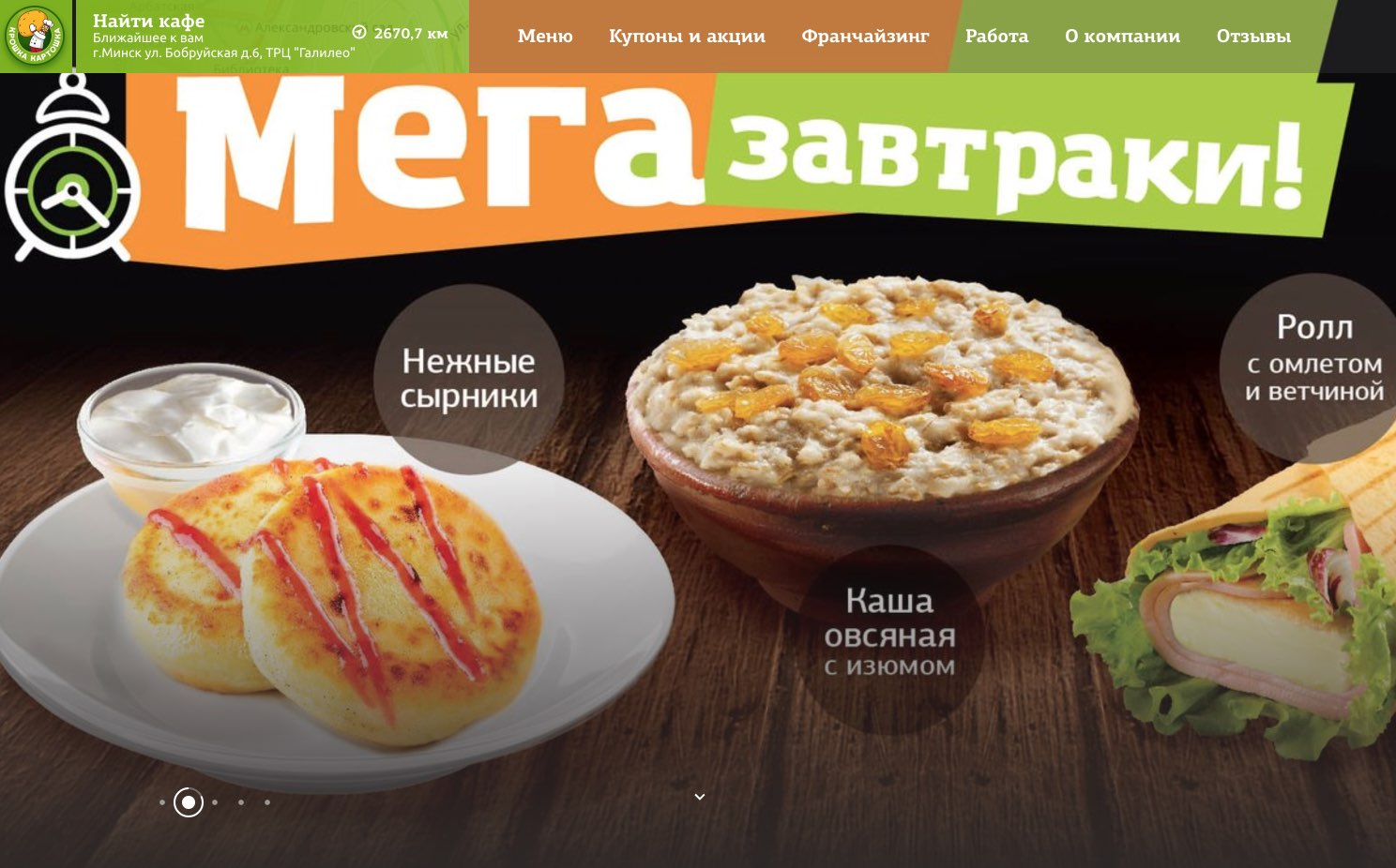 Potatoes in Russia - Fast food