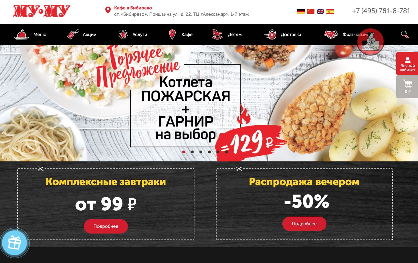 Mu mu restaurants Russia
