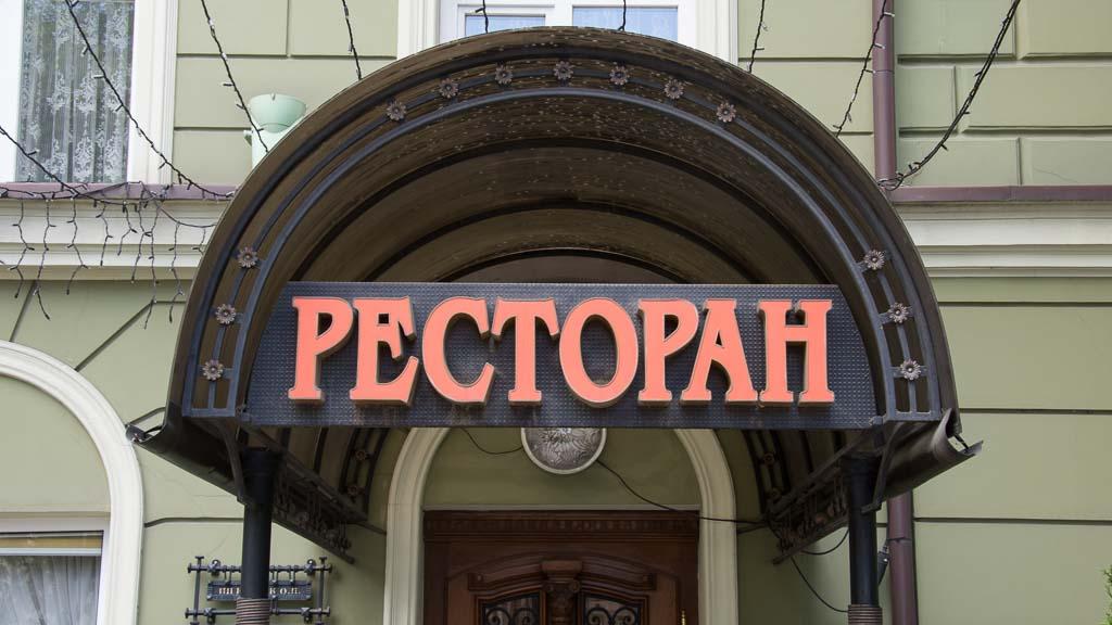 Cyrillic restaurant
