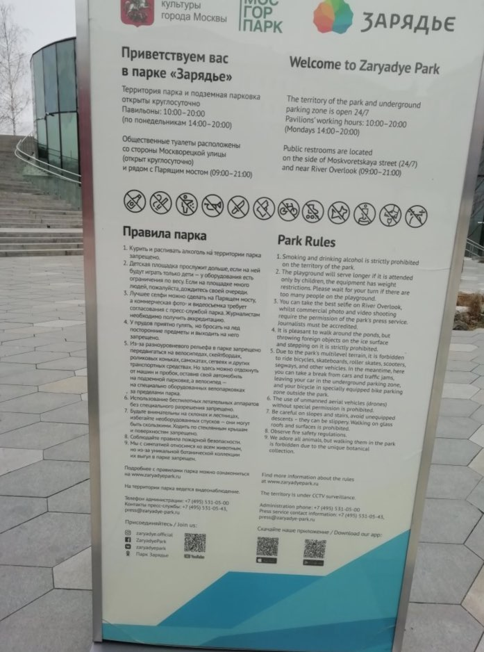 Zaryadye Park rules and schedules