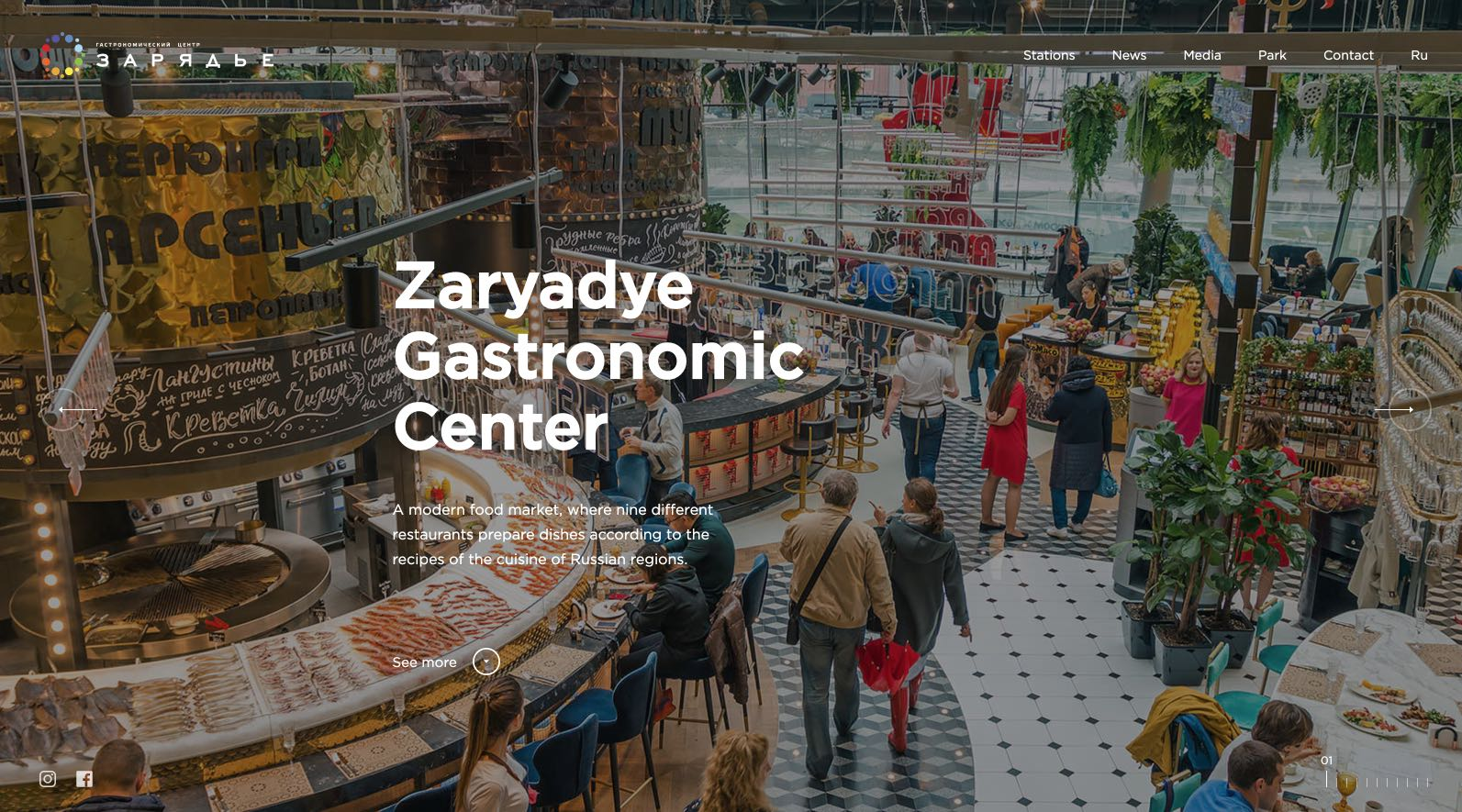Zaryadye Gastronomic Center