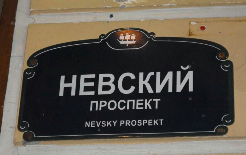 Nevsky Prospekt Street Poster