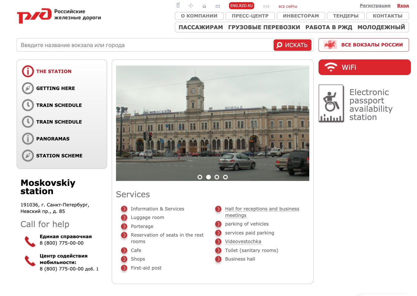 Gare de Saint-Pétersbourg Moskovsky