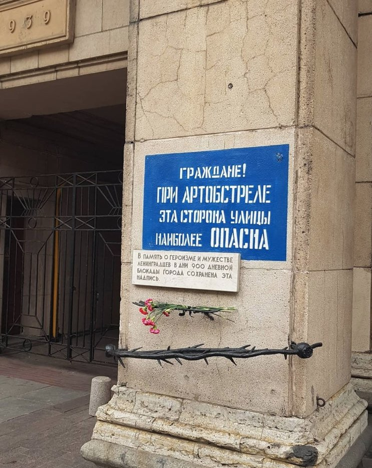 Inscription sur la Seconde Guerre mondiale sur l'avenue Nevsky