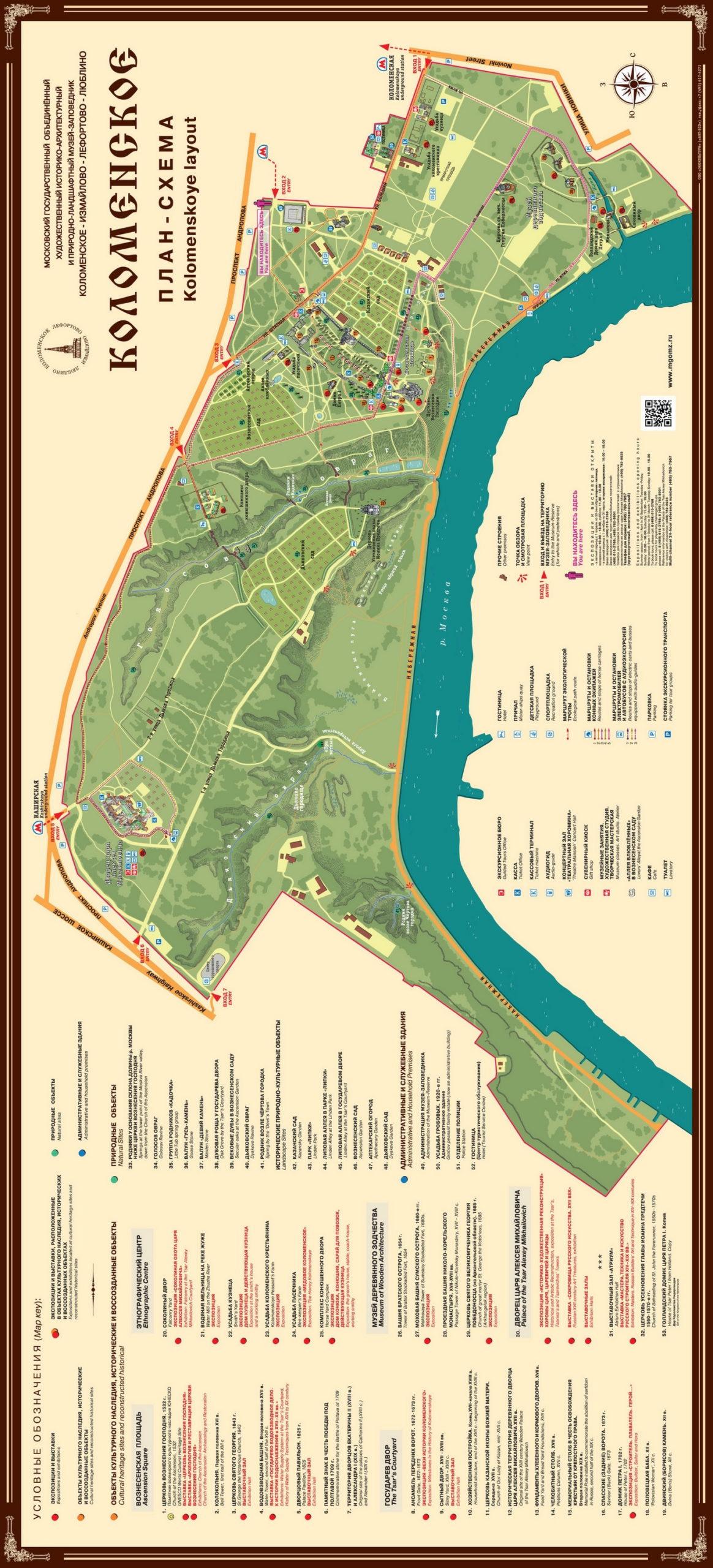 Kolomenskoye park map - Moscow