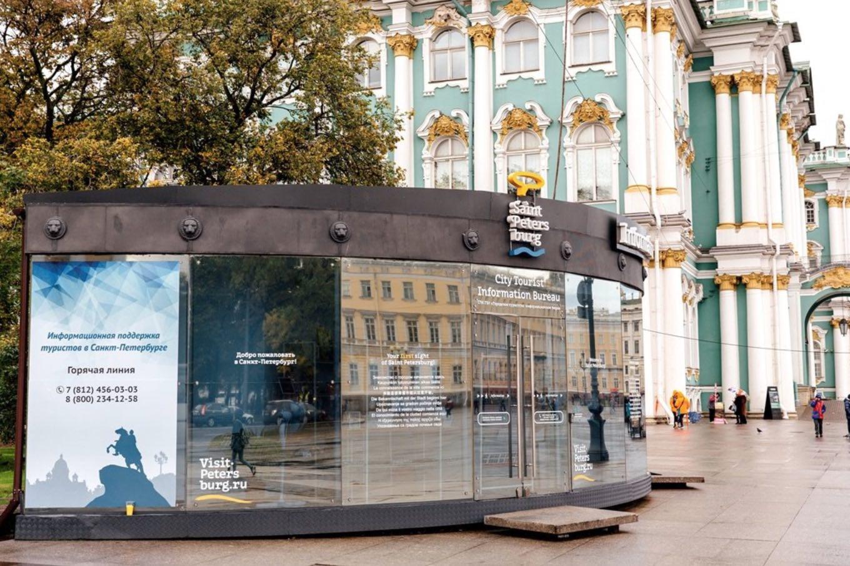 City Tourist Information Bureau St. Petersburg