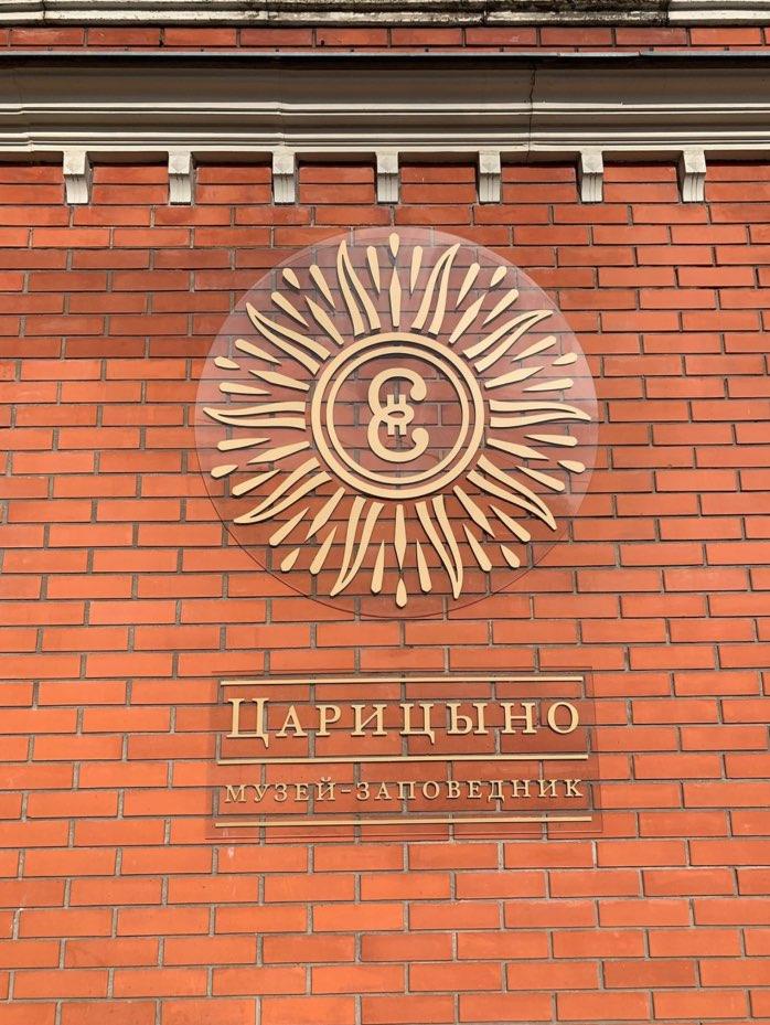 Logo del Museo della Riserva di Tsaritsyno