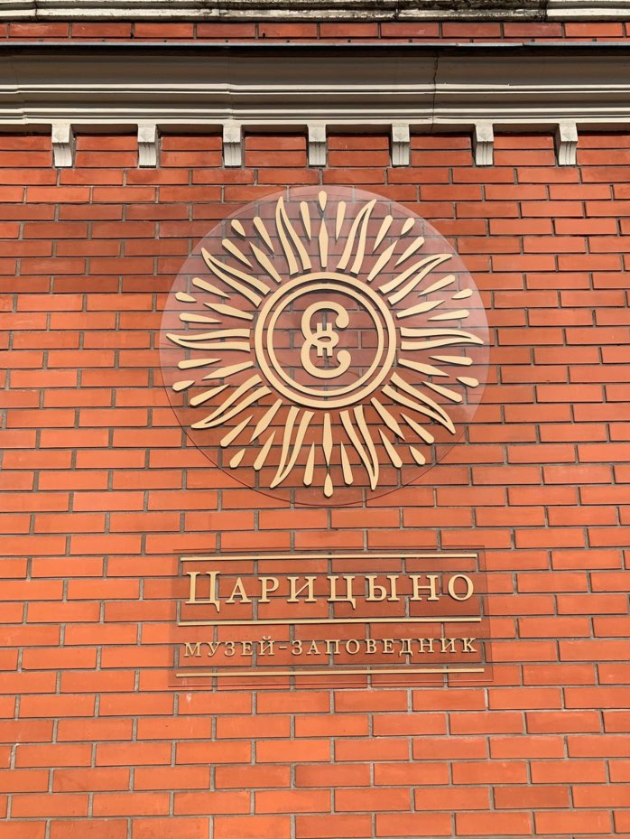 Tsaritsyno Reserve Museum logo