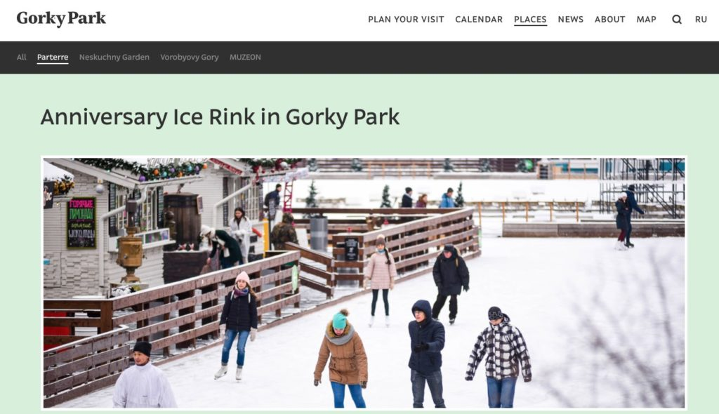 Skating rink in Moscow Gorky Park