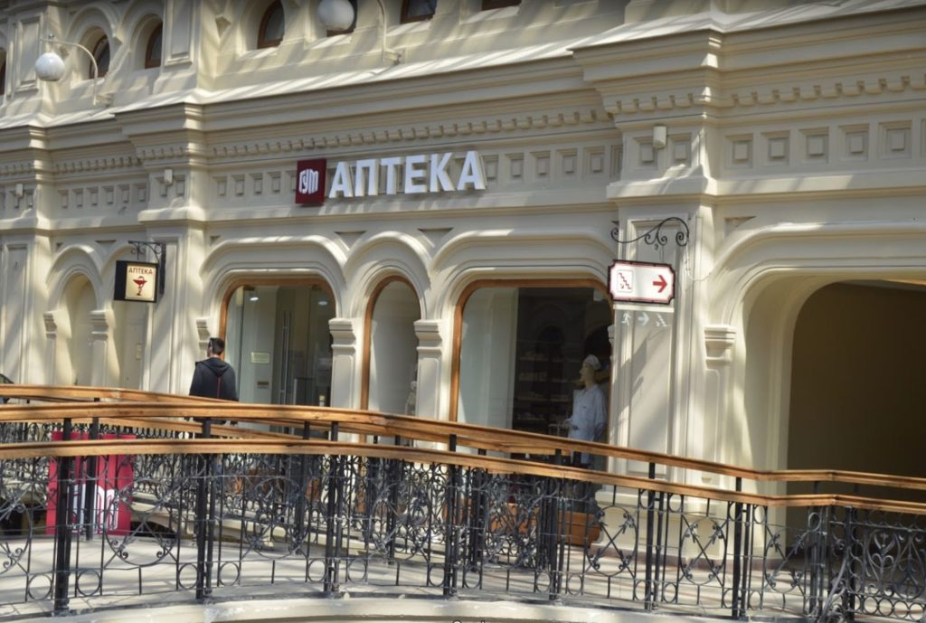 Apteka - Moscow GUM Pharmacy