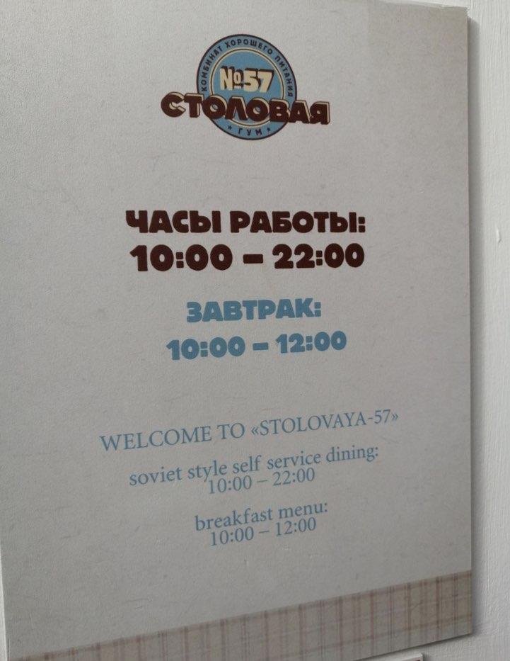 Menu Stovalaya 57 GUM Moscow