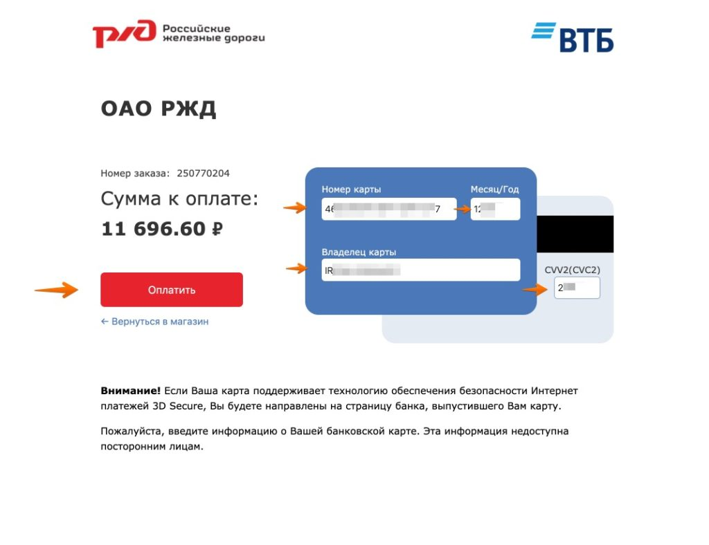 Buy Russian train electronic tickets on RZD official website 11