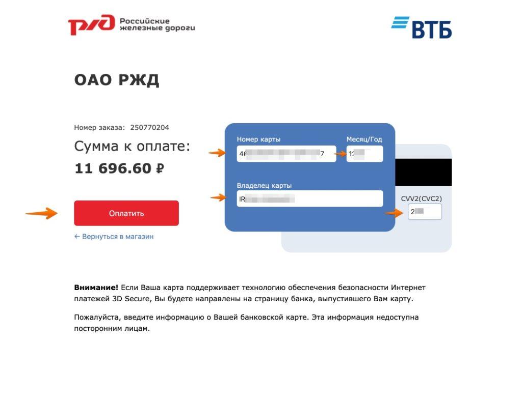 Achetez des billets électroniques de train russe sur le site officiel de RZD 11