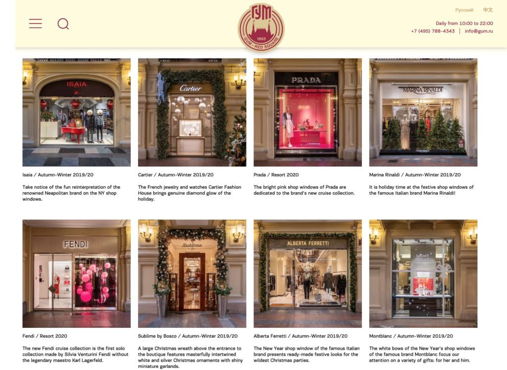 Showcases of luxury shops at the GUM