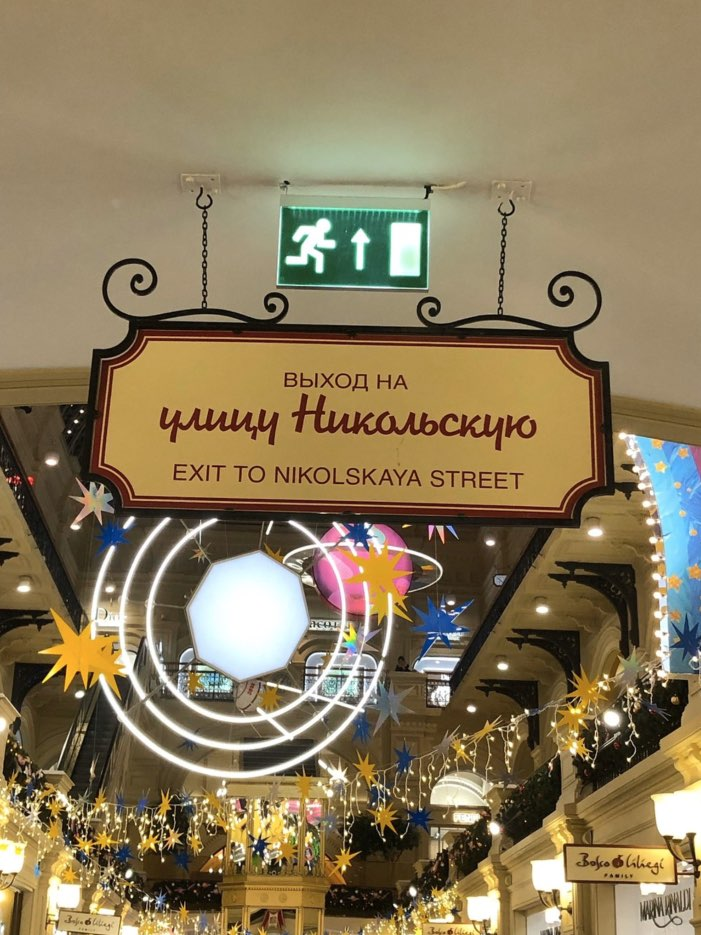 Sign exit to Nikolskaya street in the Moscow GUM