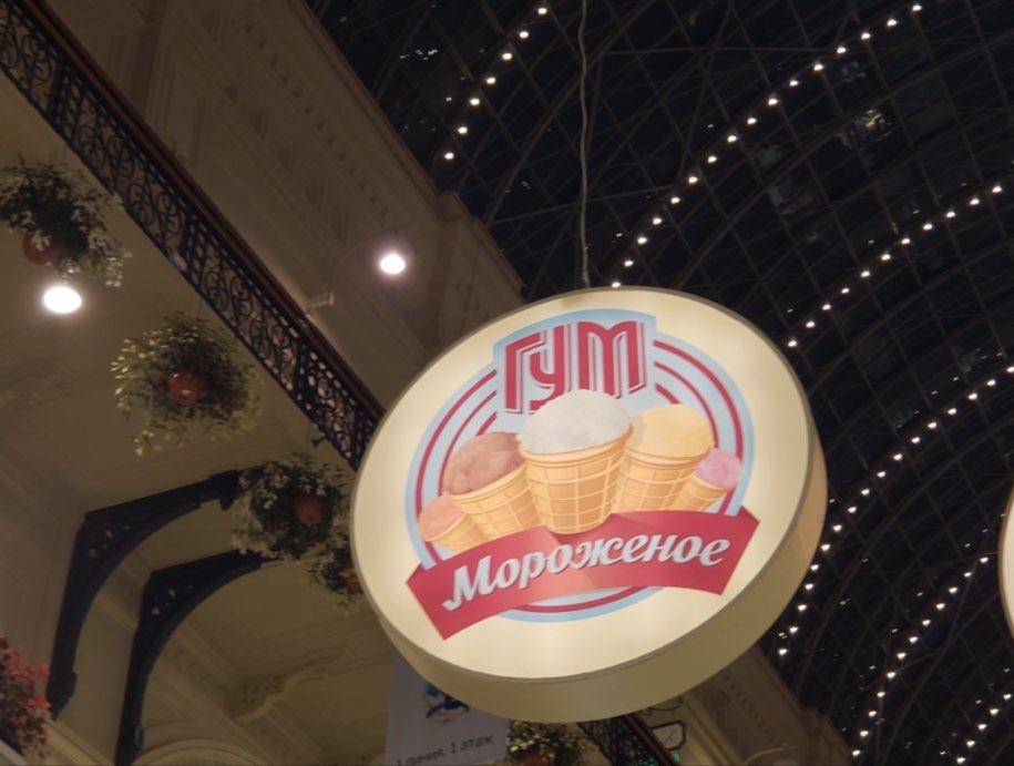 Ice cake logo GUM