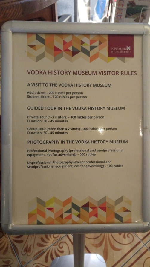 Opening hours of the Vodka Museum in the Izmaylovo Kremlin
