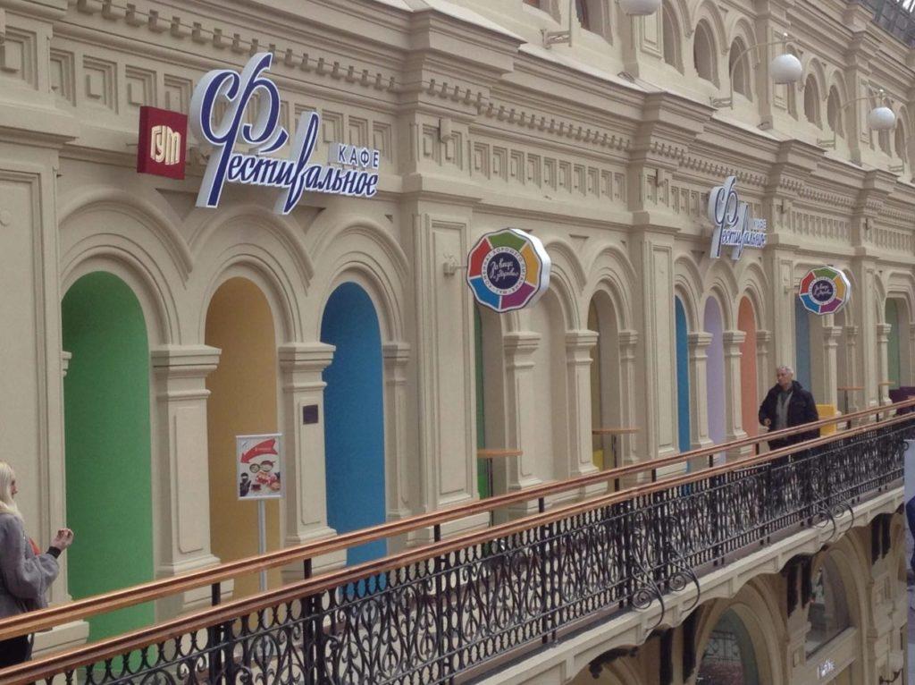 Festivalnoye restaurant in Moscow GUM - Exterior