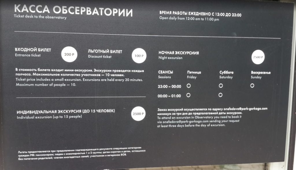 Gorky Park astronomical observatory visits